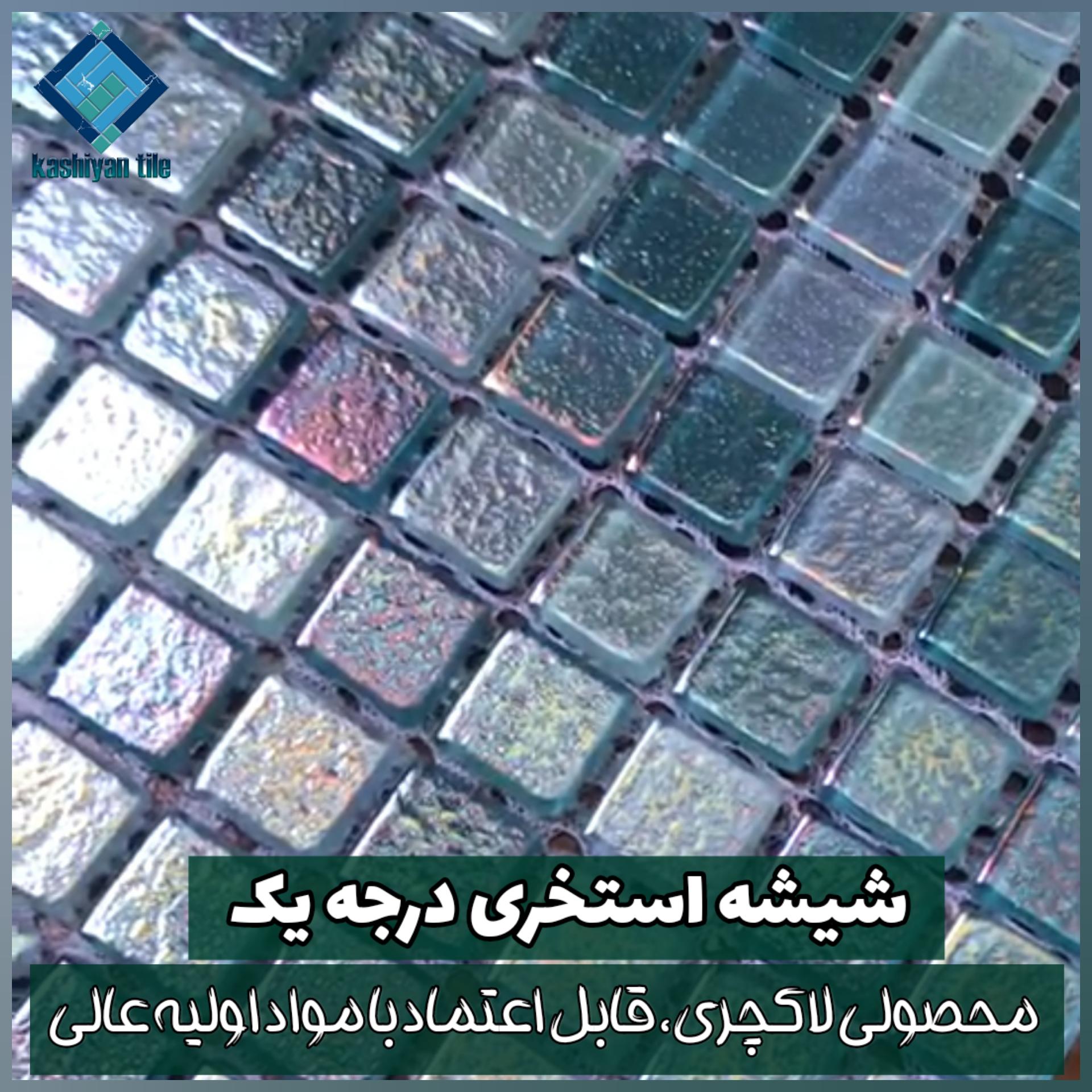 موزاییک شیشه ای استخری