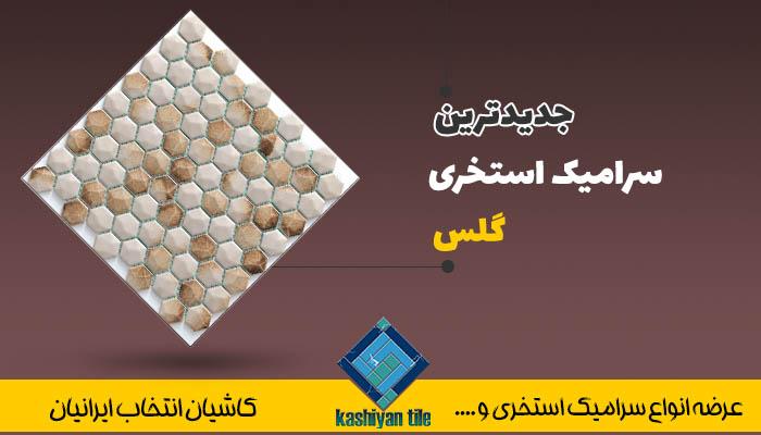گلس سرامیک البرز
